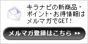 キラナビの新商品・ポイント・お得な情報はメルマガでGET!