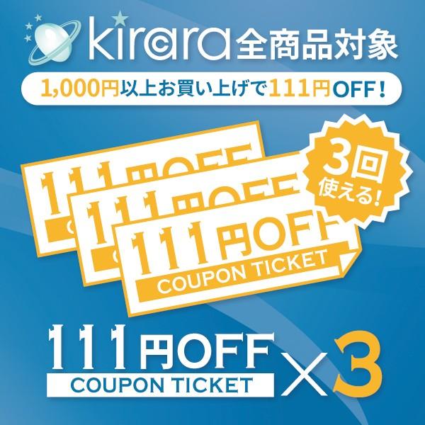 【きらら店内全品】1000円以上のお買い物で111円引き!3回使えます!