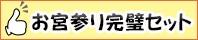 お宮参り☆完璧5点セット・6点セ