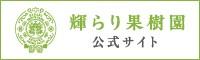 輝らり果樹園公式サイト