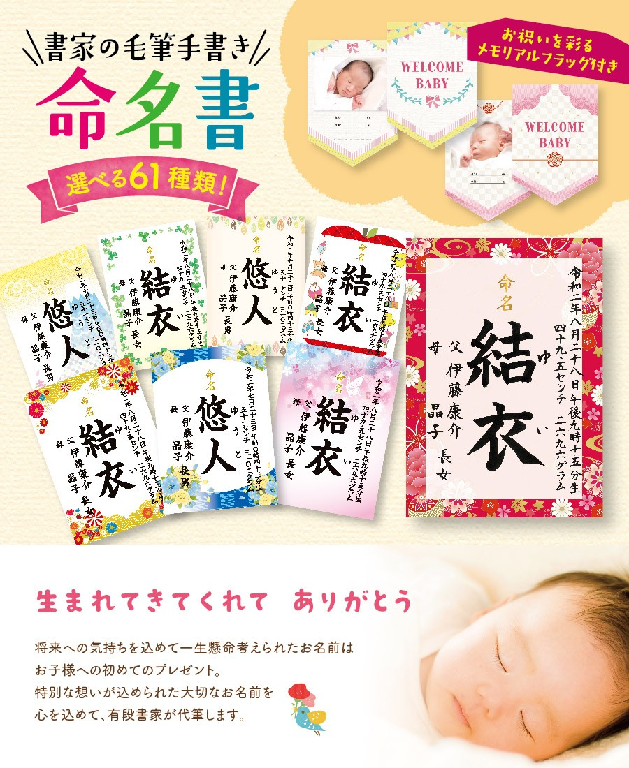 命名書お七夜とは赤ちゃんが生まれてから7日めの夜に行うお祝いで命名式を同時に行うことが一般的です。