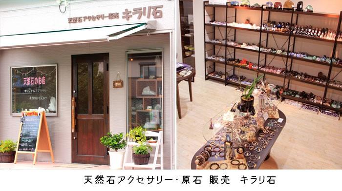 天然石 アクセサリー通販 キラリ石 実店舗