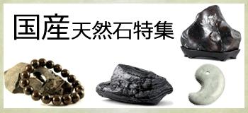国産天然石
