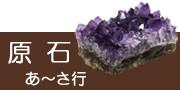 天然石 原石(あ〜さ行)