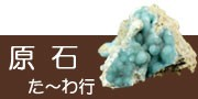 天然石 原石(た〜わ行)