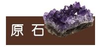 天然石 原石