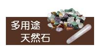 多用途 天然石