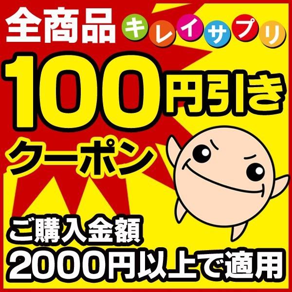 【100円クーポン!】キレイサプリ2000円以上お買い上げで100円OFF