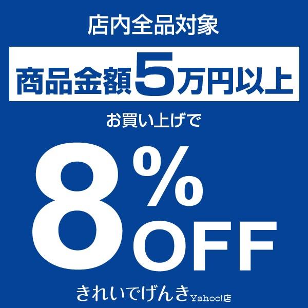 【店内全品対象】 50,000円以上のお買い物で8%OFFクーポン