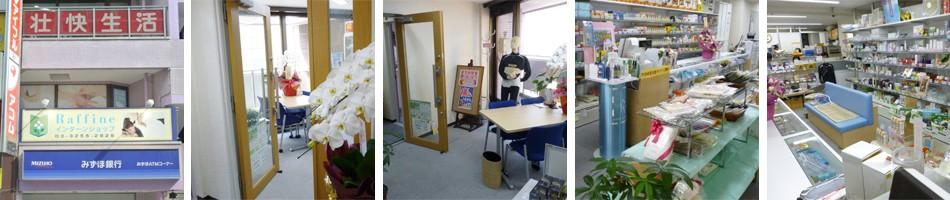 実店舗の外観と商品陳列状況