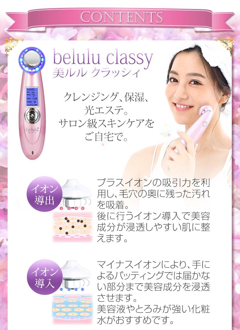 美ルル belulu スキンチェッカー クラッシィ Skin Checker Classy 美顔器 保湿 スキンケア セット フェイス 肌