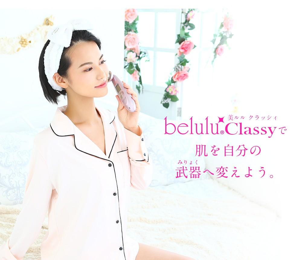 美ルル belulu 美顔器 クラッシィ Classy フェイス 超音波 エステ 肌 充電式 スキンケア エイジングケア