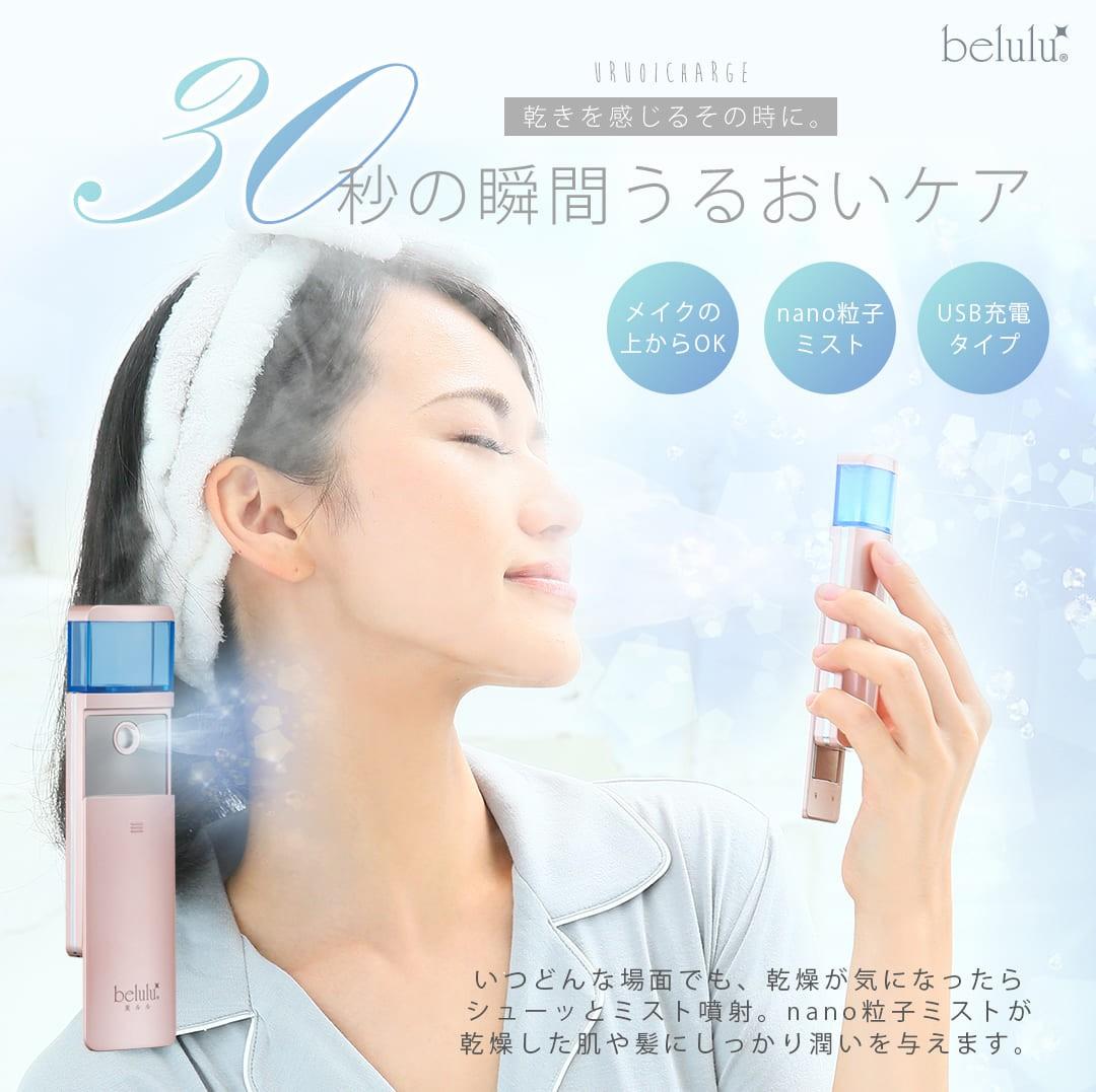 美ルル belulu MoisMist モイスミスト 美顔器 ハンディミスト 乾燥 保湿 スキンケア 肌 ナノ nano