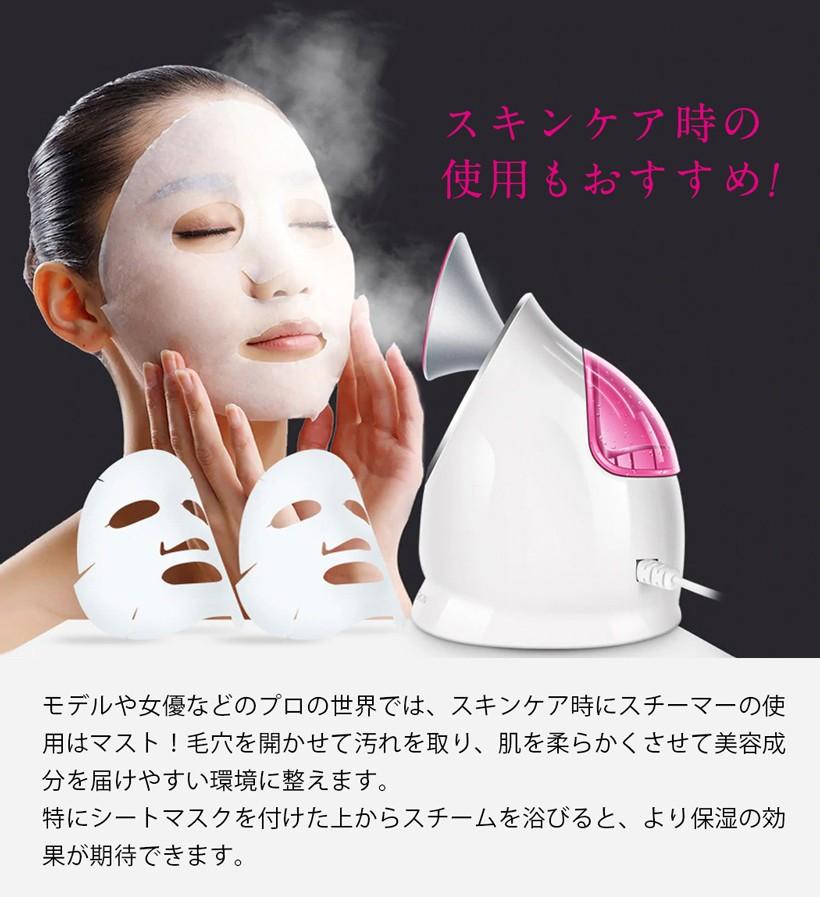 美ルル belulu Uru Mist フェイス フェイシャル スチーマー フェイスケア スキンケア 保湿 潤い 乾燥肌対策