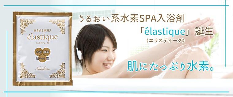 西倉式水素SPA「elastique」誕生!浴用化粧料1包40g 粉末 アルミ三包シール