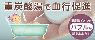 重炭酸イオン薬用入浴剤