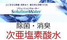 安心・安全な次亜塩素酸水 ソリューションウォーターはこちら