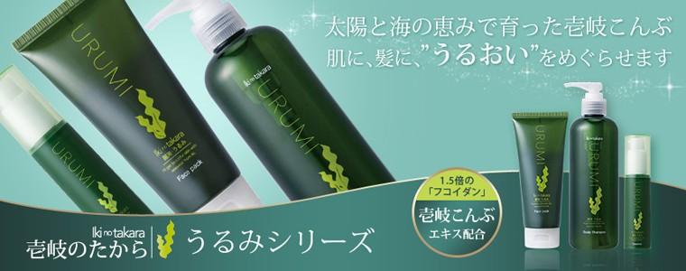 うるみ・麗海、urumi、壱岐のたから、壱岐の海で育ったこんぶが、化粧品になりました