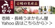 壱岐net.shop 壱岐のたから