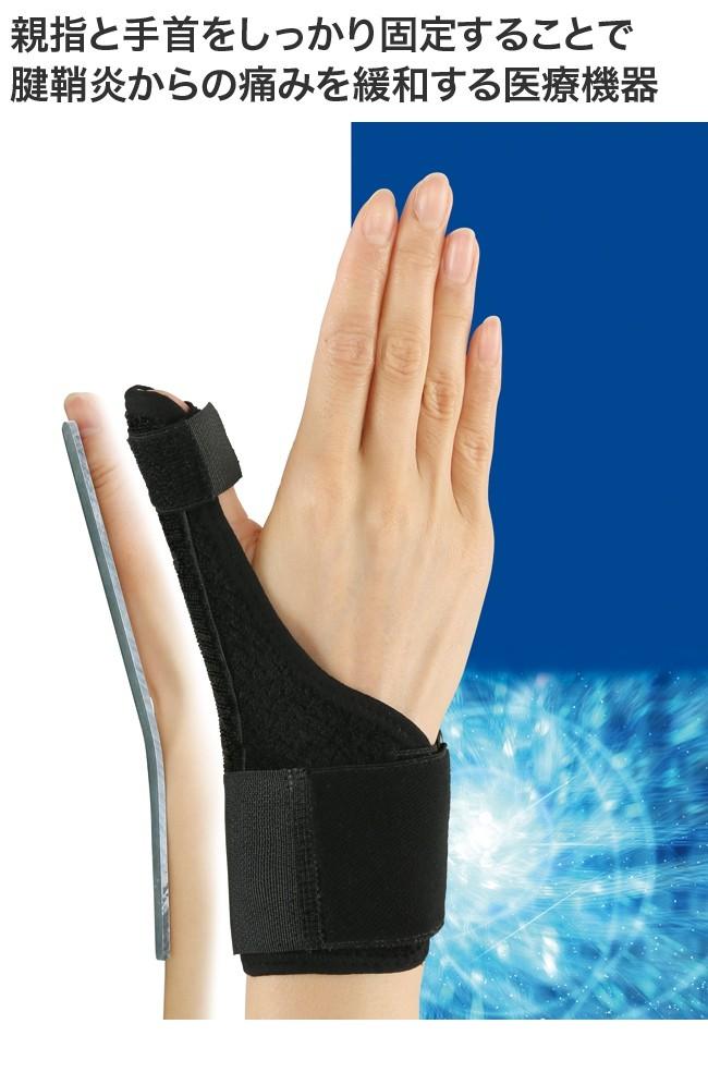 サポーター 親指 腱鞘炎