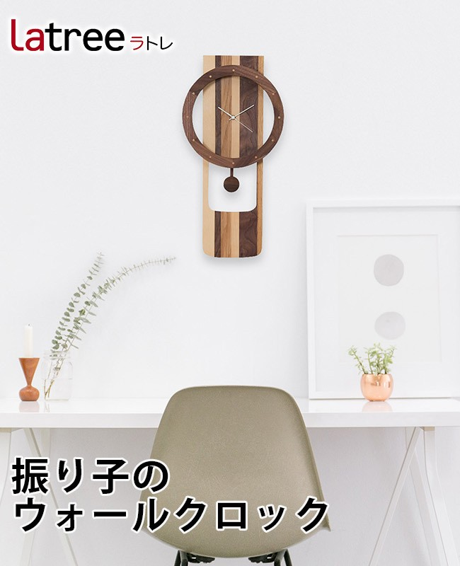 ae70e897c513 Latree TIME ラトレ タイム ウォールクロック 046 輪-振り子 モザイク ...