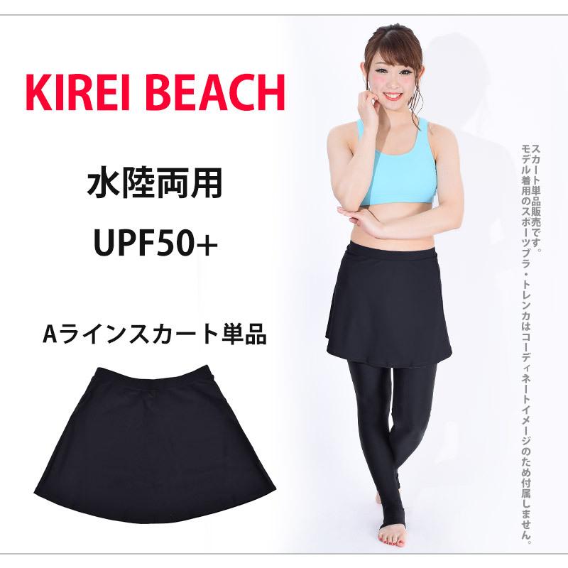 KIREI BEACH スポーツウェア スポーツブラ&トレンカとの相性抜群!