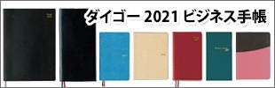 ダイゴー2021年手帳