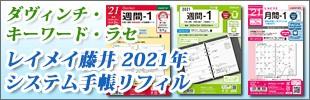 レイメイ藤井2021年手帳