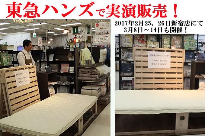 桐らくね 高さ35センチタイプ 1年保証版 折りたためる総桐製ベッド