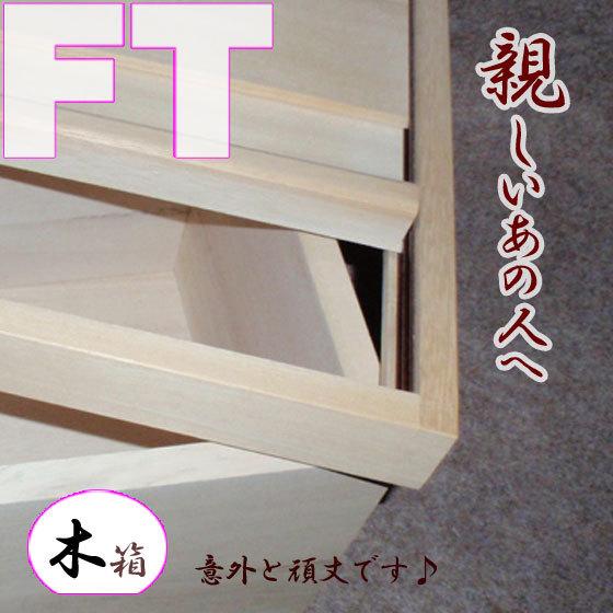 国産の木箱ギフト