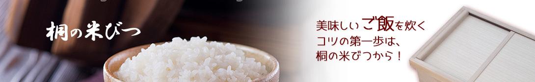 桐の米びつ