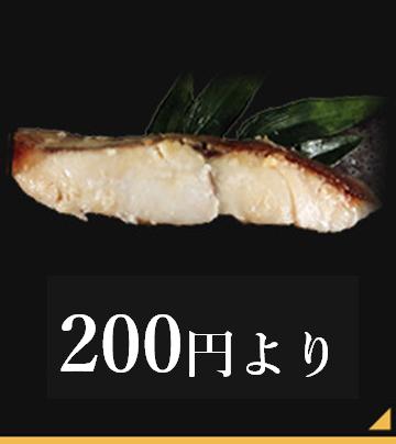 漬魚200円より