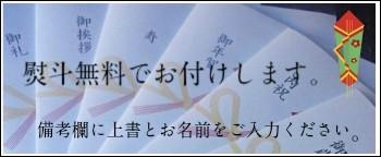 熨斗紙無料