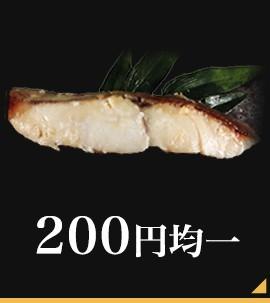 漬魚200円均一