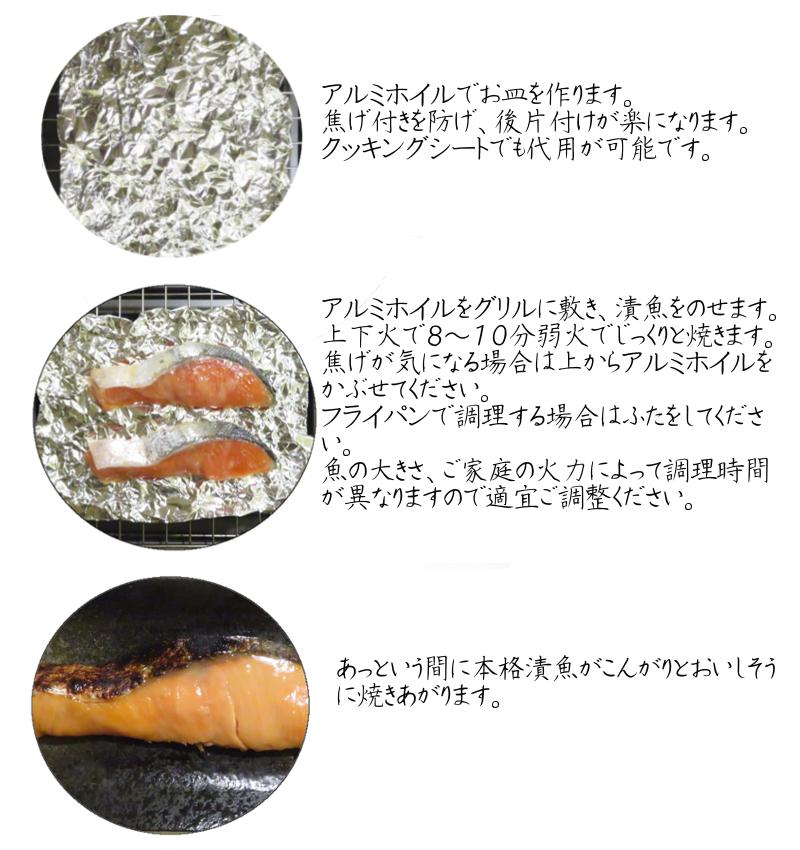 美味しい西京漬けの焼き方