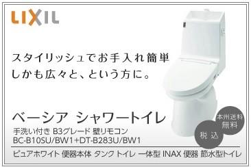 【税込・本州送料無料】ベーシア シャワートイレ 手洗い付き B3グレード 壁リモコン BC-B10SU/BW1 + DT-B283U/BW1 ピュアホワイト 便器本体 タンク トイレ 一体型 INAX 便器 節水型トイレ