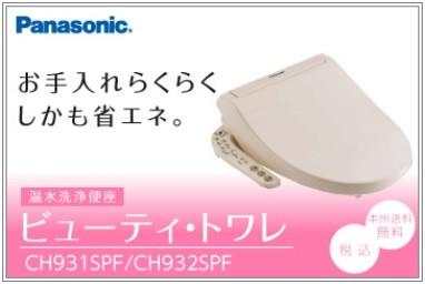 【税込・本州送料無料】温水洗浄便座 ビューティ・トワレ CH931SPF/CH932SPF