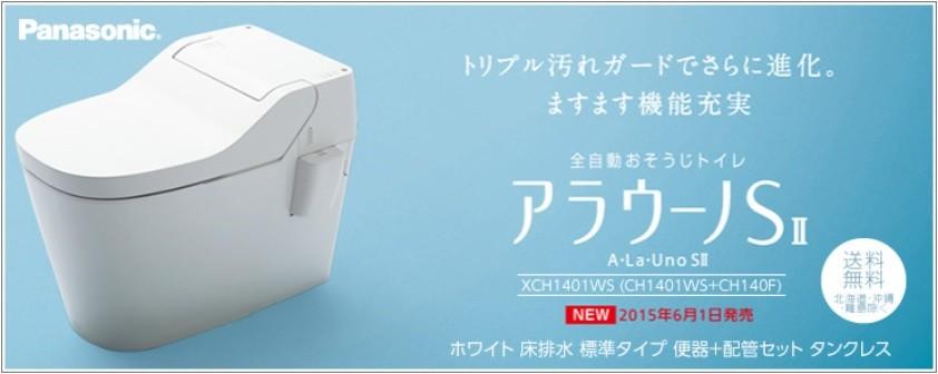 【税込・本州送料無料】全自動おそうじ トイレ アラウーノS パナソニック Panasonic XCH1101WS (CH1101WS+CH110F) ホワイト 床排水 標準タイプ 便器+配管セット タンクレス