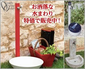 オンリーワン 立水栓セット