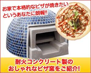 人気のピザ釜