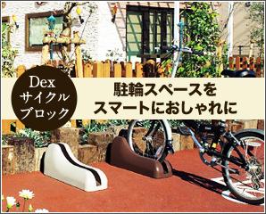 TOYO トーヨー 東洋工業 Dex サイクルブロック