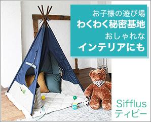 小さなテントも子供には秘密基地です