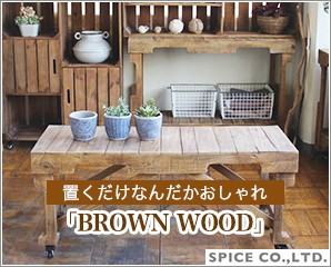 おしゃれな木製什器シリーズ