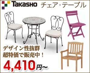 タカショーチェア・テーブル