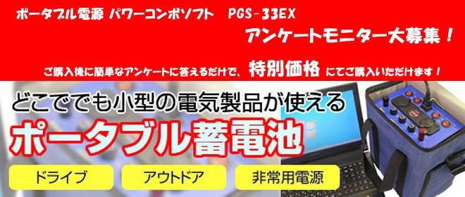 モニターキャンペーン中! ポータブル電源 パワーコンボソフト PGS-33EX
