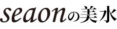 SEAONの美水 ロゴ