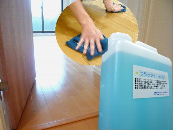【耐久性向上&光沢維持】ワックス皮膜洗浄+強化剤 フラッシュ・メンテ1L