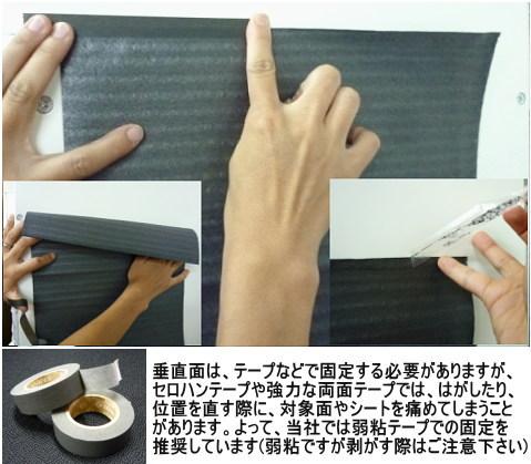 備長炭シートの壁面・天井面・床面の貼り付け・固定・繋ぎ合わせに便利な、和紙型のマスキングテープ(備長炭シートと同系色)も同時ご購入が可能です!