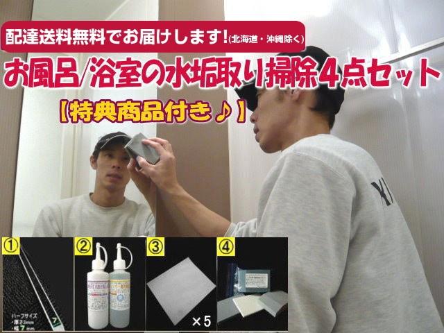 【送料無料】お風呂/浴室の水垢取り掃除4点セット(水アカ除去・湯垢取り・鏡磨きに最適です!)