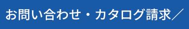 お問い合わせ/カタログ請求
